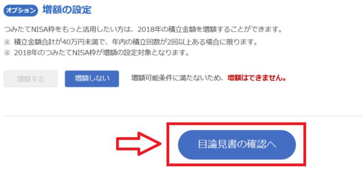 【楽天証券】増額の設定