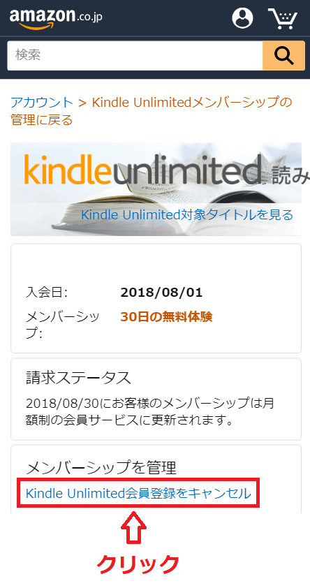【Kindle Unlimited】解除方法(モバイル画面)