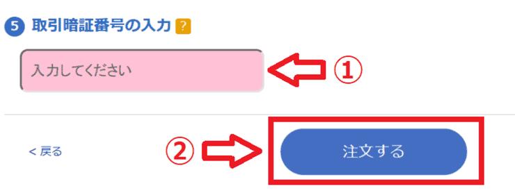 【楽天証券】注文確定