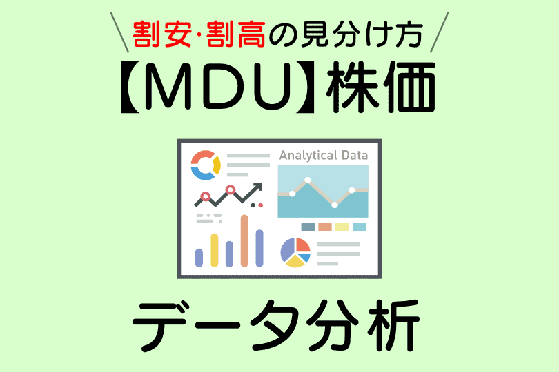 【MDU】featured image