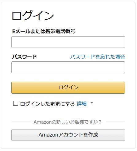 【Amazon】ログイン画面PC