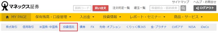 【マネックス証券】トップページ