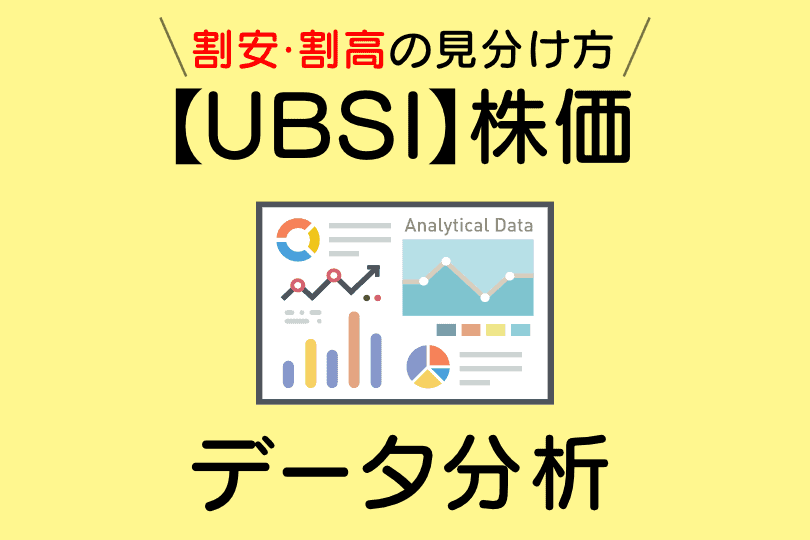 【UBSI】featured image