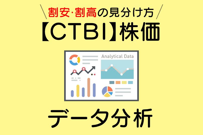 【CTBI】featured image