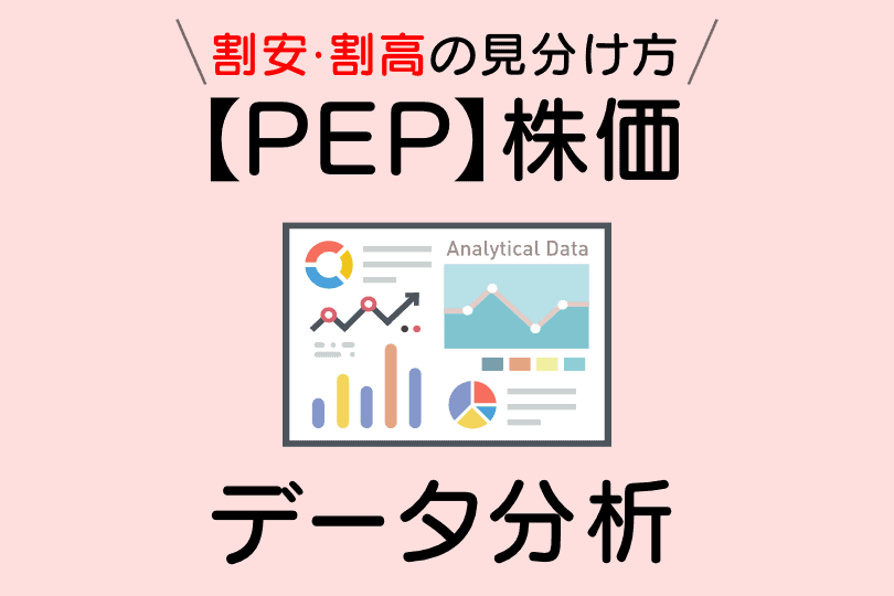 【PEP】featured image
