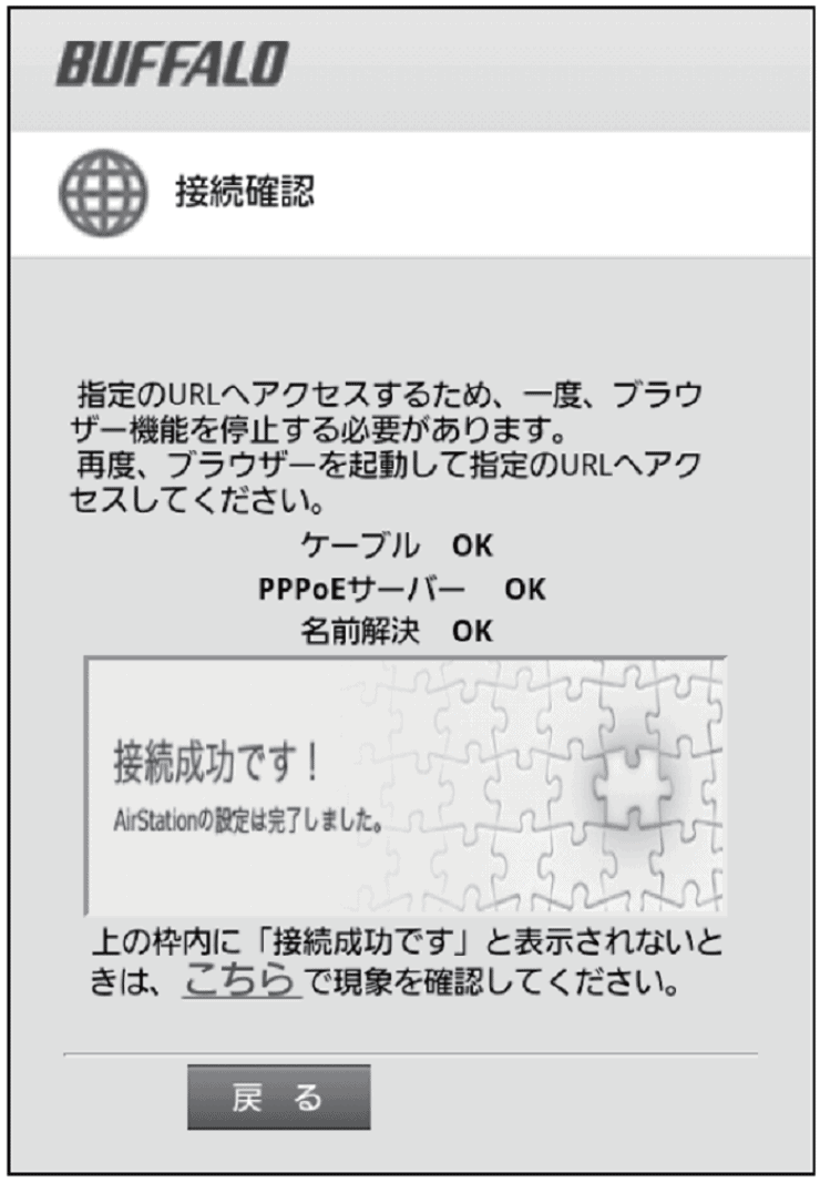 【Buffulo】Wi-Fi接続完了画面