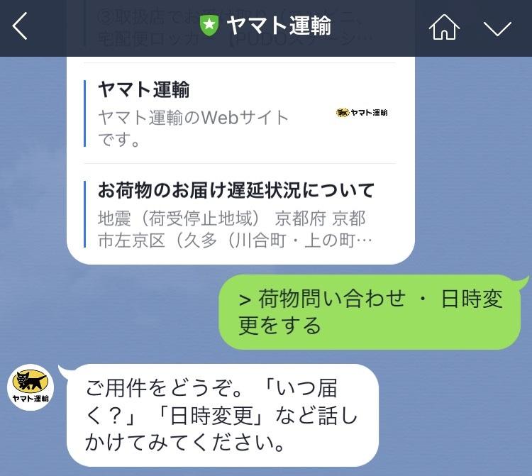 【Line】ヤマト運輸(日時変更)