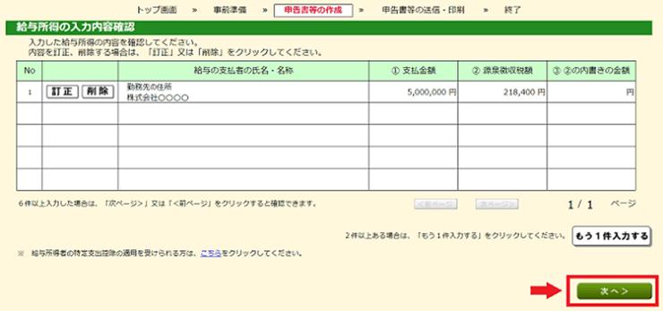 ⑤給与所得の入力内容確認(赤枠入)