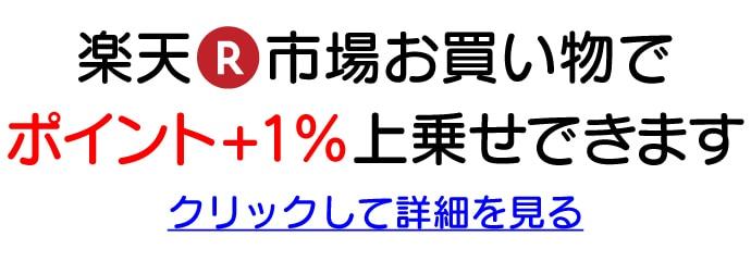 楽天市場ポイント+1%(横長ver.)