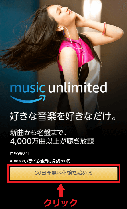 【Amazon】Music Unlimitedの無料体験登録(モバイル画面)