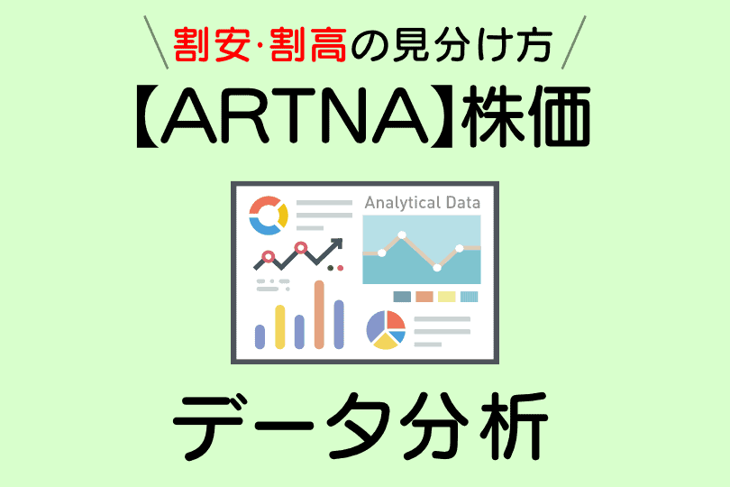 【ARTNA】featured image
