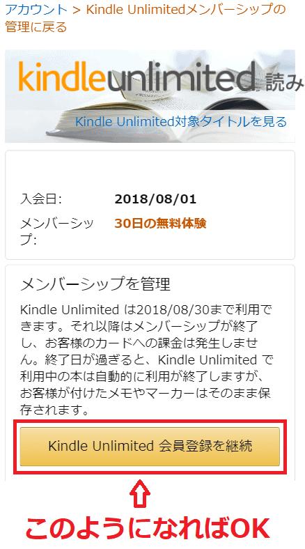 【Kindle Unlimited】キャンセル完了画面(モバイル)