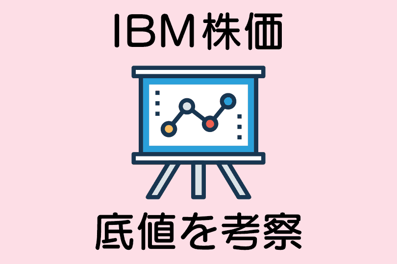 IBM株価 底値を考察