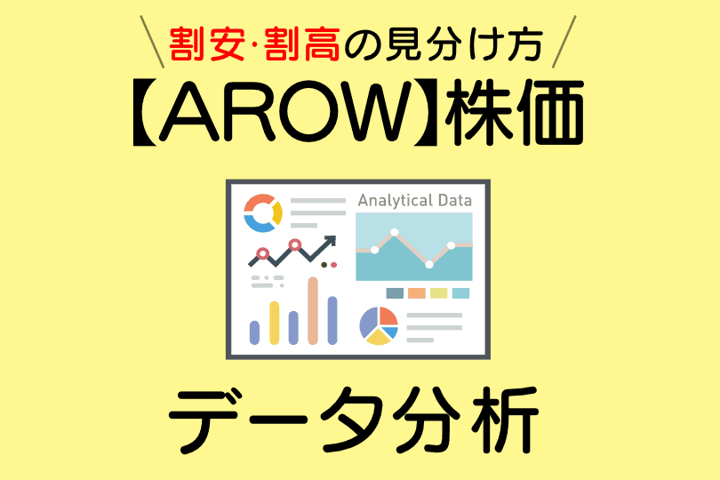 【AROW】featured image