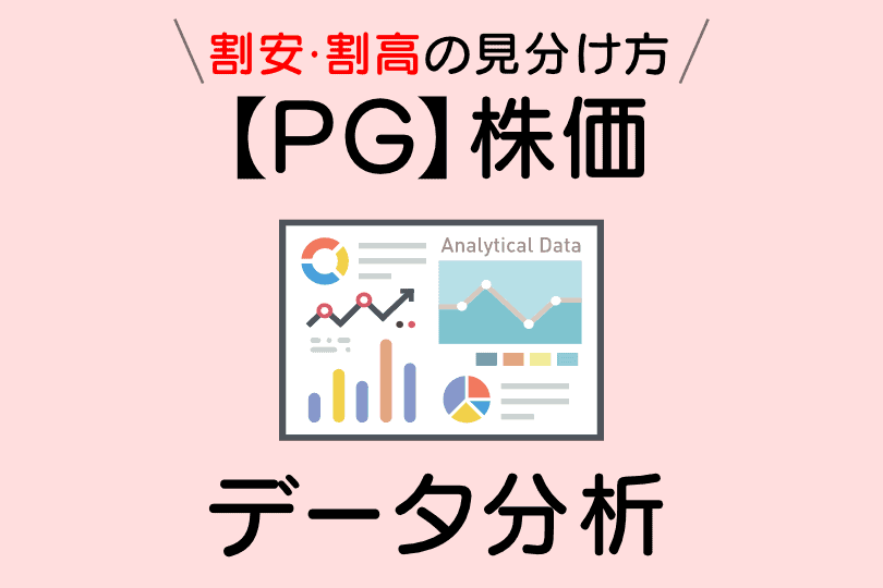 【PG】featured image