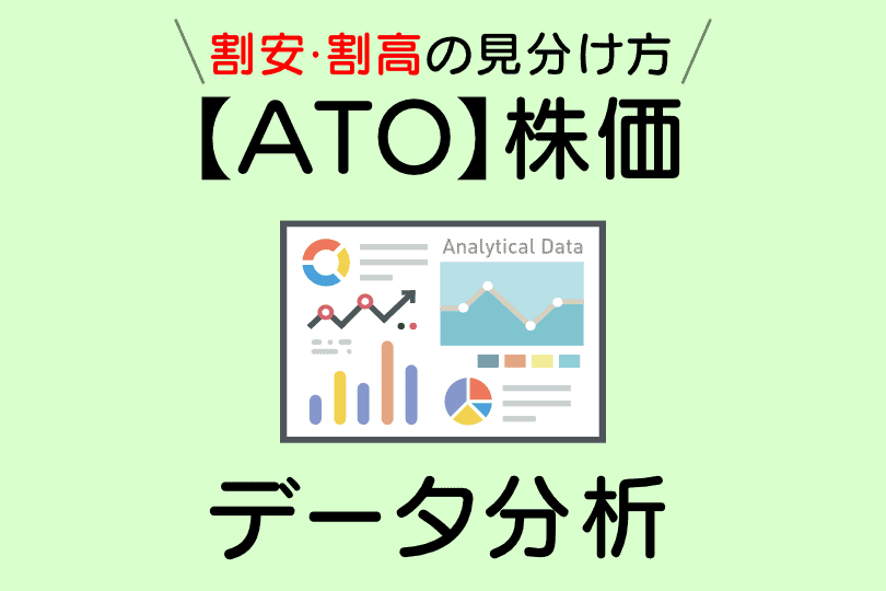 【ATO】featured image