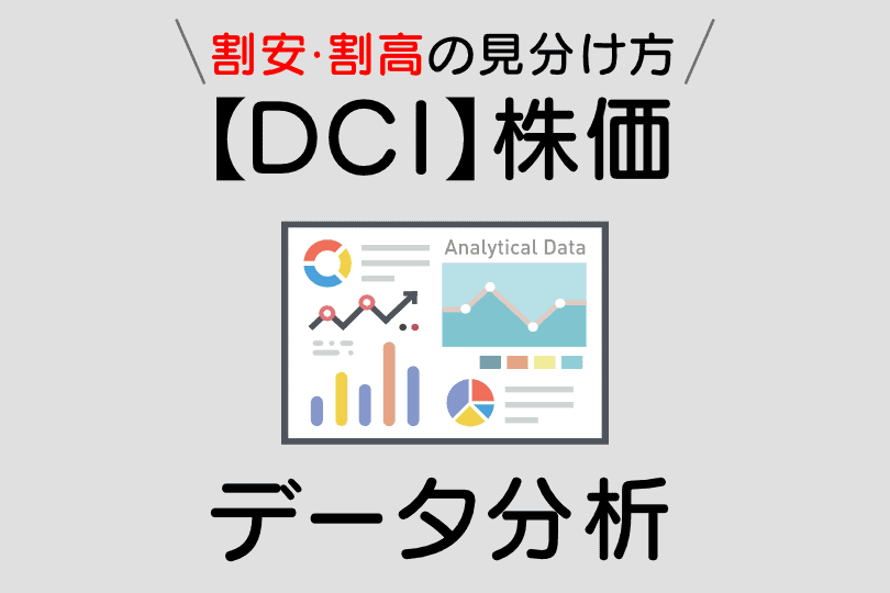 【DCI】featured image