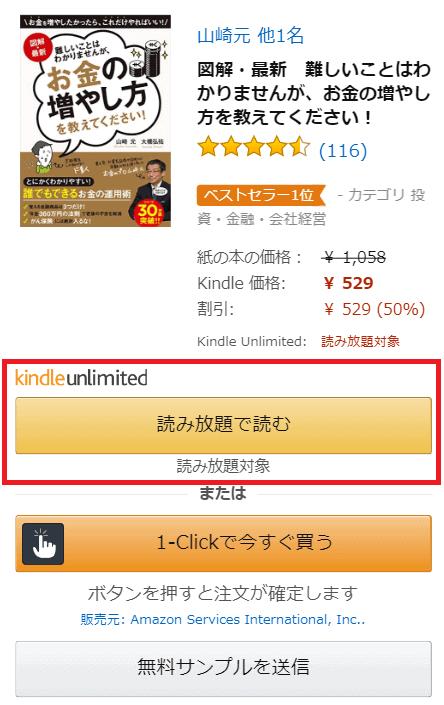 【Kindle Unlimited】対象タイトルの見分け方(モバイル)