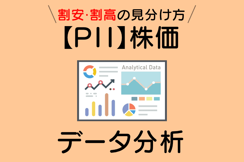 【PII】featured image