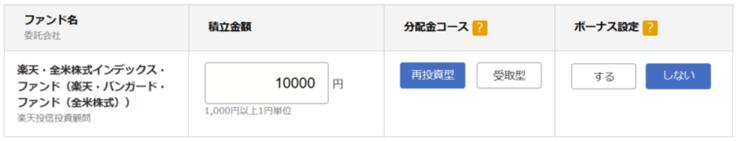 【楽天証券】積立金額の設定