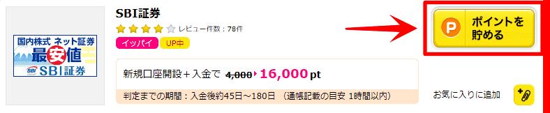 【ハピタス】SBIポイント獲得手順