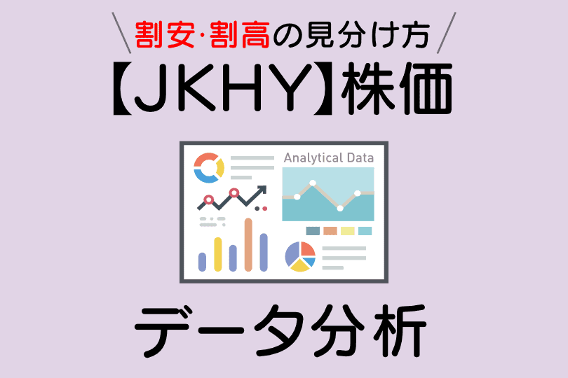 【JKHY】featured image