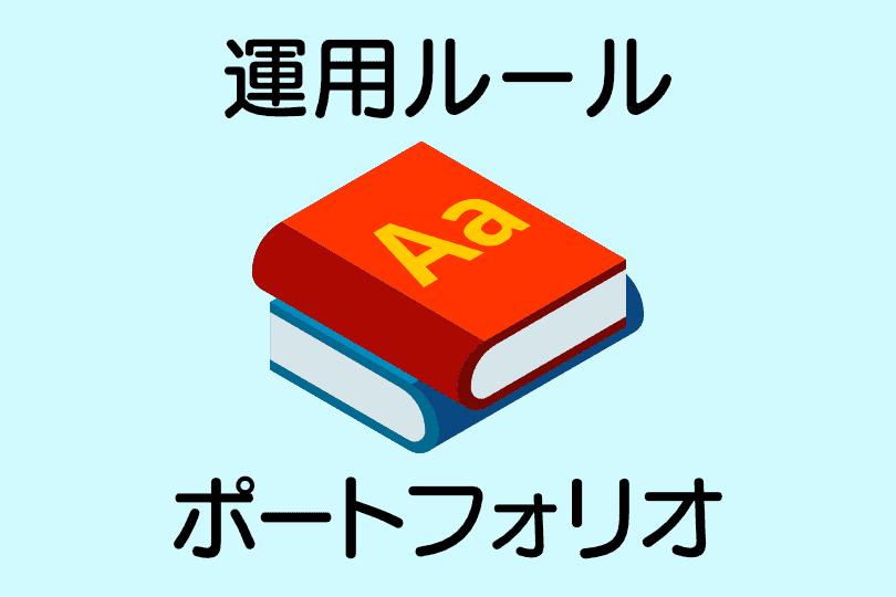 【運用ルール】ポートフォリオ