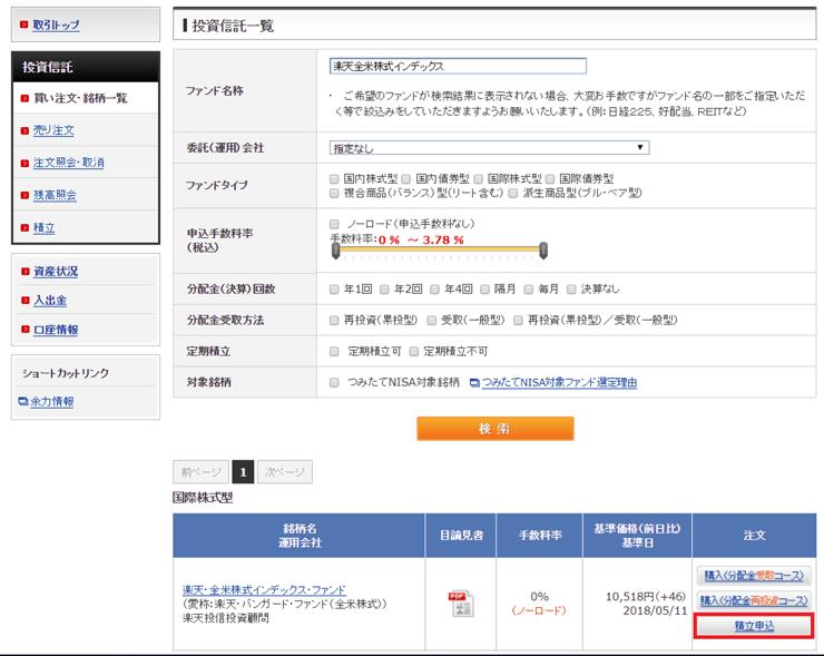 【マネックス証券】NISA口座(投資信託一覧)