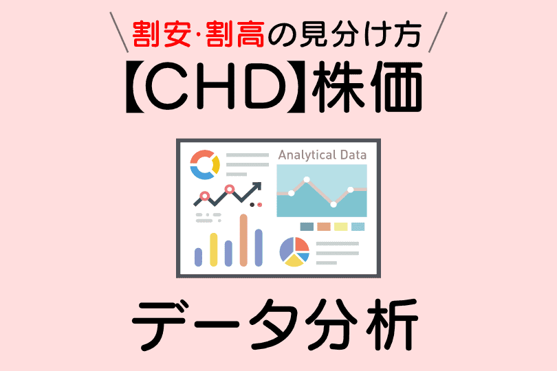 【CHD】featured image
