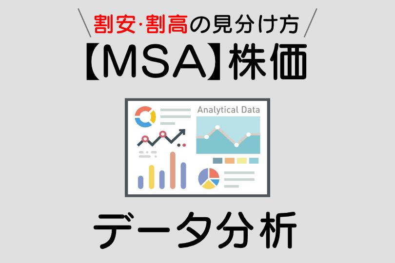 【MSA】featured image