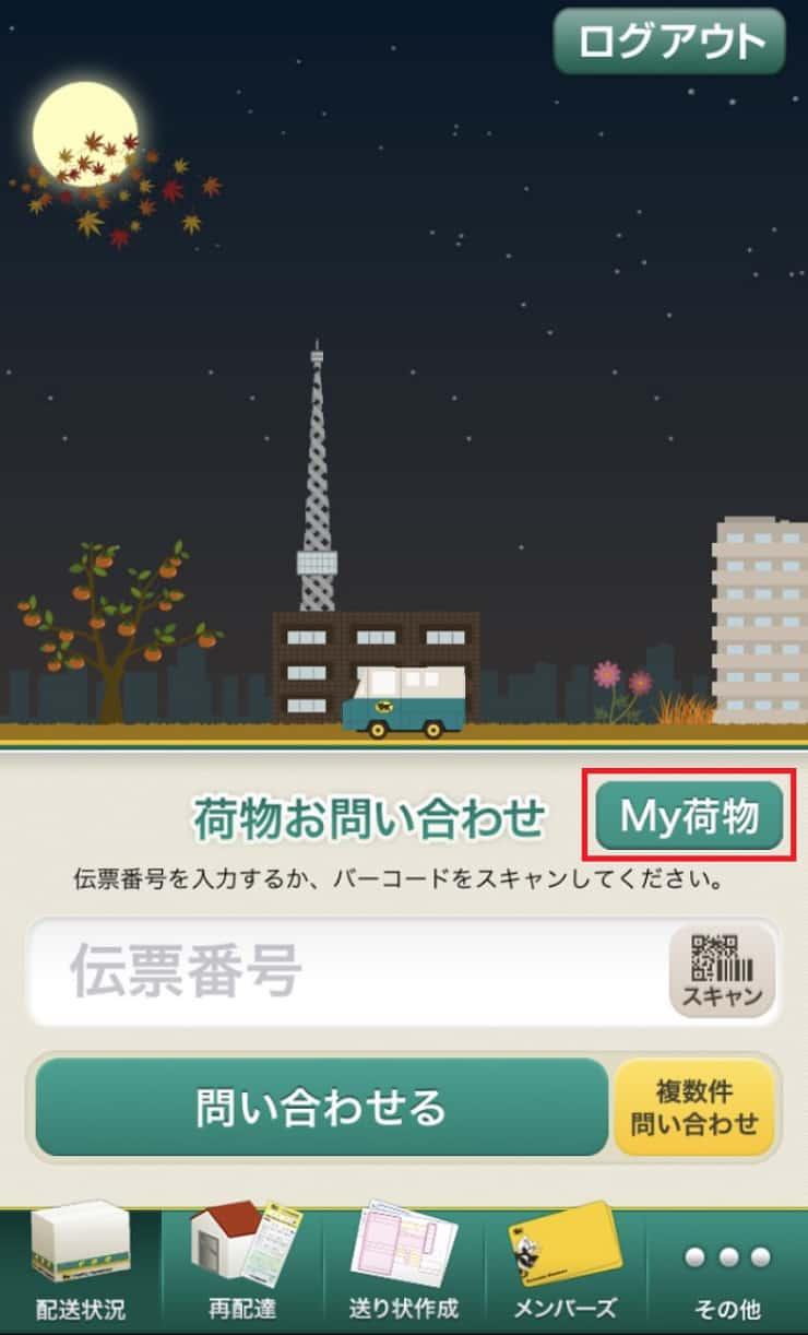 【アプリ】ヤマト運輸(トップページ)