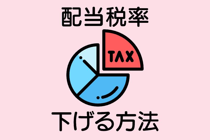 【配当税率】下げる方法