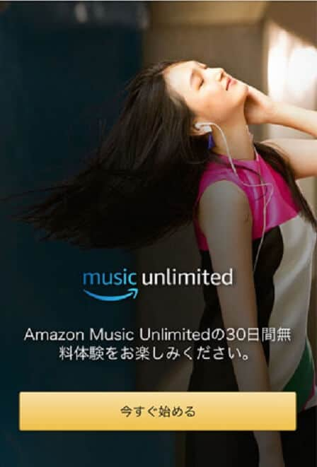 【Amazon】Music Unlimitedの登録完了(モバイル画面)