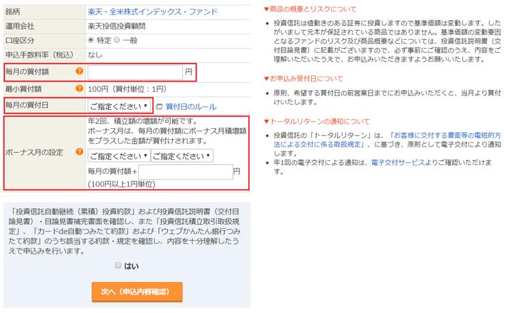 【マネックス証券】自動積立設定