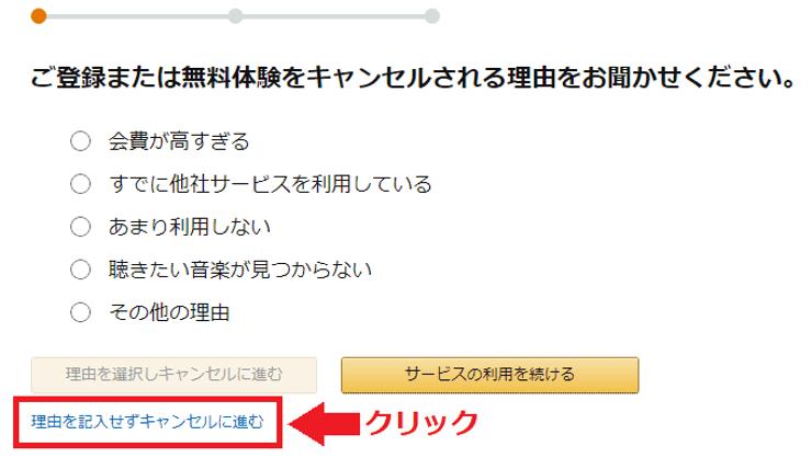【Music Unlimited】キャンセル理由(PC画面)